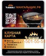 Клубная карта постоянного клиента скачать